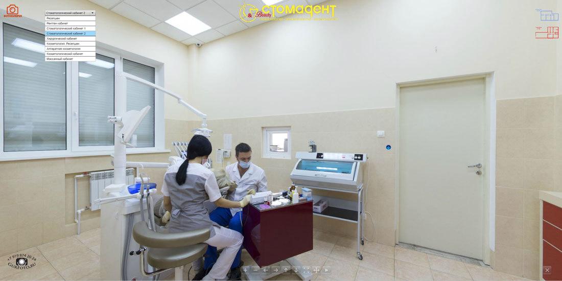 Виртуальный тур по клинике Стомадент