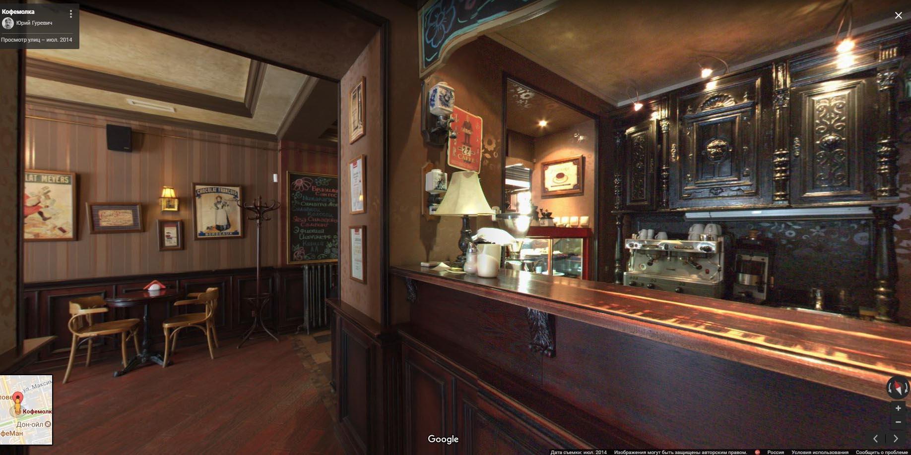 Кофемолка, кофейня в Центре Ростова